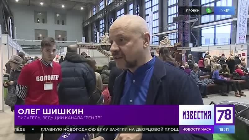 В Петербурге прошла презентация книги ведущего РЕН ТВ Олега Шишкина
