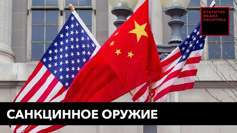 Как санкции США против Китая ударят по российскому оружию