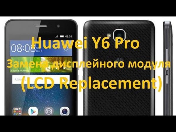 Huawei Y6 Pro Замена дисплейного модуля (LCD Replacement)
