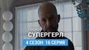 Супергёрл 4 сезон 16 серия Промо (Русская Озвучка)
