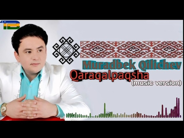Muradbek Qilichev_Qaraqalpaqsha | Мурадбек Қиличев_Қарақалпақша (music version)