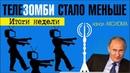 Как дожить до пенсии Упало доверие к кремлёвской телепропаганде Итоги