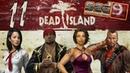 Dead Island [co-op x4] 11 - Какой то наркоманский дым, все плывет