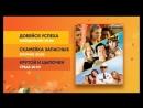 Фильмы о мальчиках-красавчиках Кино на ВТВ Добейся успеха, Крутой и цыпочки, Скамейка запасных