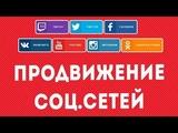 SmmCraft Реальное автоматизорованное smm продвижение в социальных сетях VK, YouTube, Instagram...