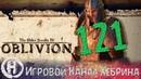 Прохождение Oblivion - Часть 121 (Дрожащие острова)