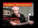 Андрей Макаревич ПРО ОМОН Сказал все что думал