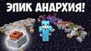 ЭПИК АНАРХИЯ | ЗАГРИФЕРИЛ ДОНАТЕРА НА BimTex