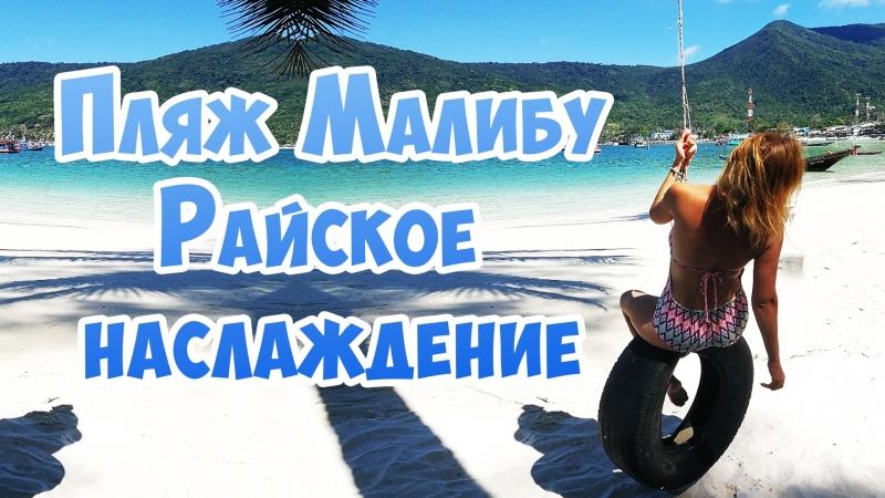 Лучшие пляжи Пангана Малибу Бич Malibu Beach Бар 360 на Пангане