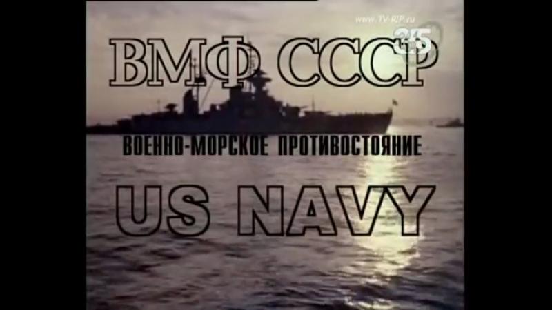 Горячие точки холодной войны ВМФ СССР Военно морское противостояние US NAVY 1 я часть 2007