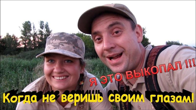 Монеты пачками лежат Я просто в ШОКе Жена не верила глазам!! Кладоискатели -Украина! Коп 2018.