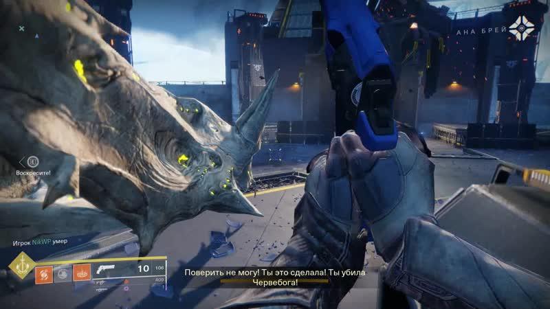 Destiny 2 - Червебоженька упал