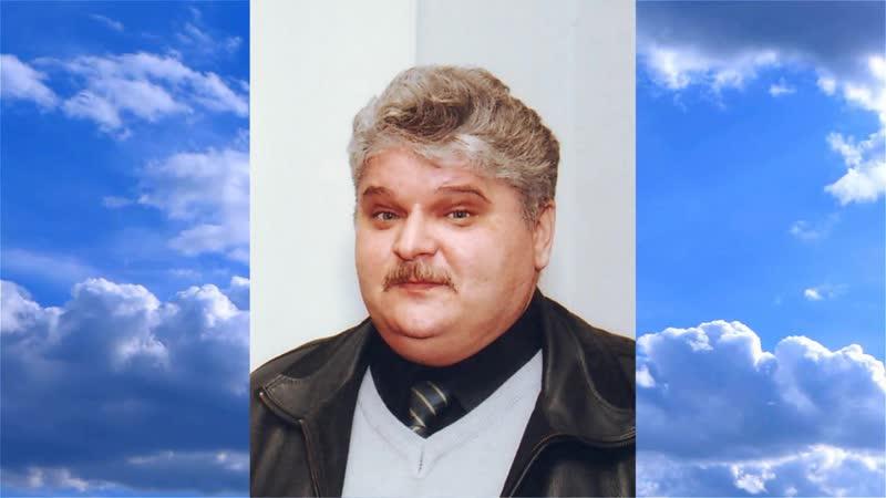 Светлой памяти Алексея Вагина (17.10.1962 - 30.04.2018)