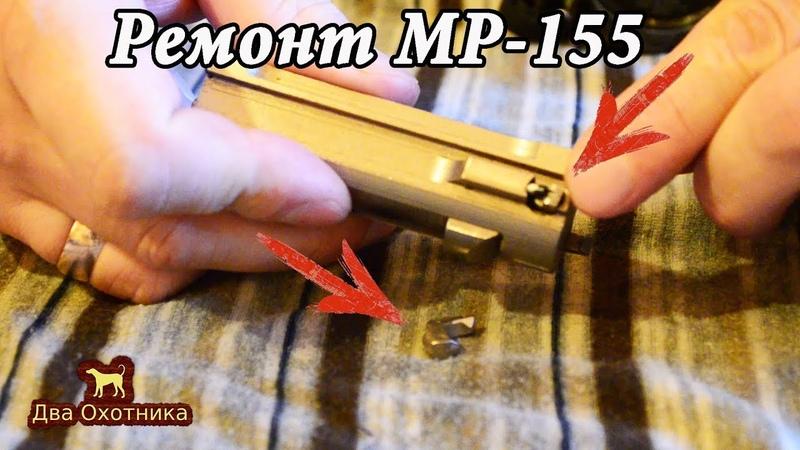 Ремонт МР-155! Замена извлекателя!