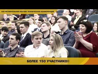 XXII региональная научно-техническая конференция молодых специалистов АО «Самотлорнефтегаз»