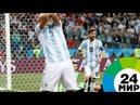 До свидания, Месси? Хорватия разгромила Аргентину - МИР 24