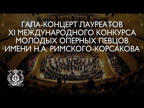 Гала-концерт лауреатов конкурса молодых оперных певцов им. Н.А. Римского-Корсакова