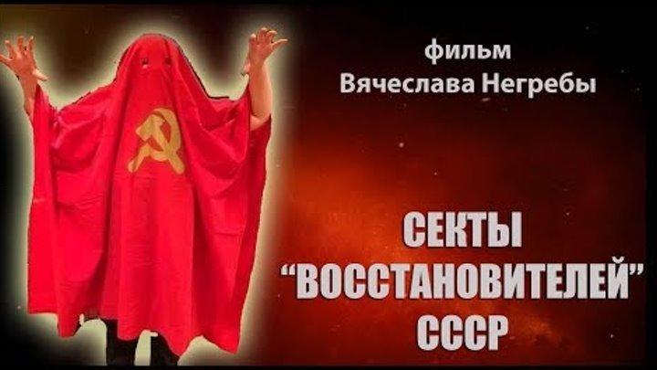 Секты восстановителей СССР