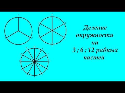 Деление окружности на 3 6 12 равных частей