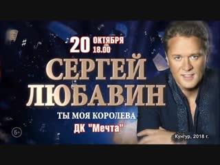 20 октября 2018 в 18_00 - Сергей Любавин Ты моя королева