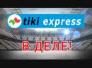 Тики Express в деле Автоматический сканер ставок