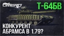 ДОЖДАЛИСЬ! Т-64БВ в WAR THUNDER! Конкурент АБРАМСА в ПАТЧЕ 1.79?