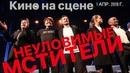 Кино на сцене Неуловимые мстители Театр им Ермоловой