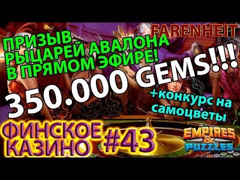 ЛЕГЕНДАРНЫЙ ПРИЗЫВ РЫЦАРЕЙ АВАЛОНА! Empires Puzzles
