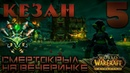Прохождение ◄ World of Warcraft ► 5 Смертокрыл на вечеринке