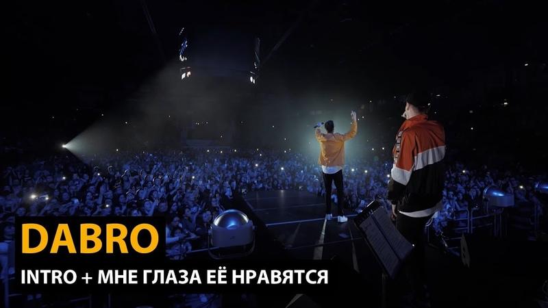 Dabro Intro Мне глаза её нравятся концерт 10 000 человек