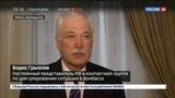Новости на Россия 24 Донбасс не вписался в закон о реинтеграции Киев на словах готовится к войне с Россией