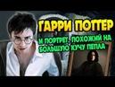 ⚡Новый Гарри Поттер Уже Вышел! Не Ждали?⚡