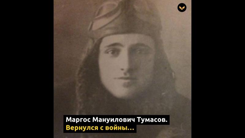 Маргос Тумасов. Летчик, который вернулся домой