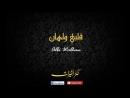 Albi Walhan - Yahya Bassal. قلبي ولهان - يحيى بصل.mp4