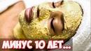 """Эту маску называют """"Минус 10 лет"""". Прекрасный ОМОЛАЖИВАЮЩИЙ Эффект! Этот рецепт ТОЛЬКО для"""