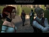 Dragon Age 2, Хоук ломает комедию в замке Эн - часть первая