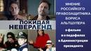 ПОКИДАЯ НЕВЕРЛЕНД Мнение российского правозащитника о фильме и о педофилах во власти