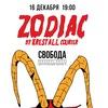 16 декабря - KRESTALL / Courier - Екатеринбург