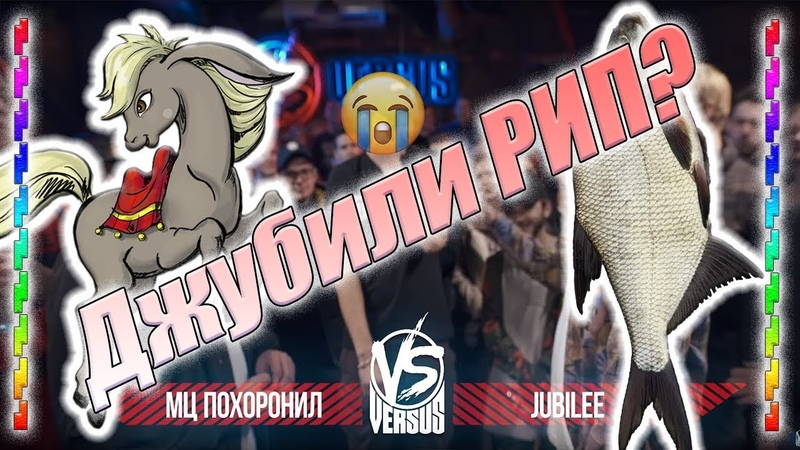МЦ ПОХОРОНИЛ VS JUBILEE или поминки ДЖУБИЛИ на Versus 🔥