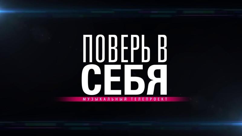 Юрий Мещеряков ПОВЕРЬВСЕБЯ тизер