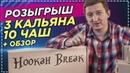 Кальян Hookah Break - ПАЛКА за 3350 руб. Розыгрыш 3 кальянов и 10 чаш