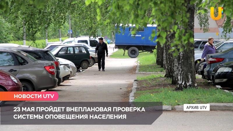 Новости UTV. Проверка системы оповещения населения