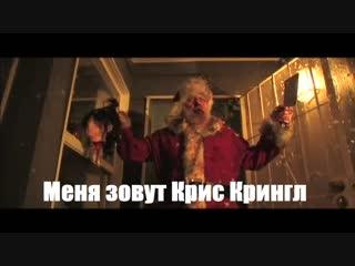 Меня зовут Крис Крингл / My Name is Kris Kringle (2010, США, ужасы, короткий метр)