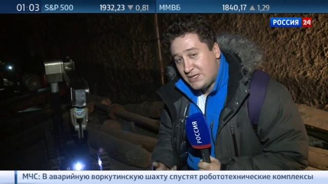Новости на Россия 24 • Трагедия на шахте Северная спасатели готовятся спустить под землю роботов