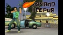 Grand Theft Auto: Vice City прохождение №1