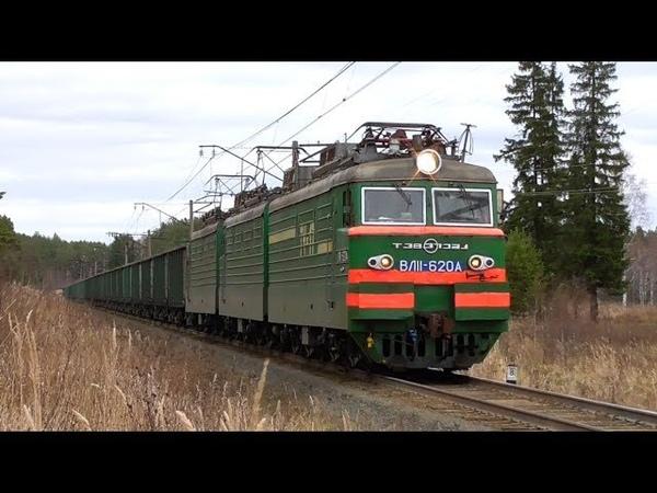 ВЛ11 8 620 ВЛ11 542 Б с грузовым поездом и приветливой бригадой