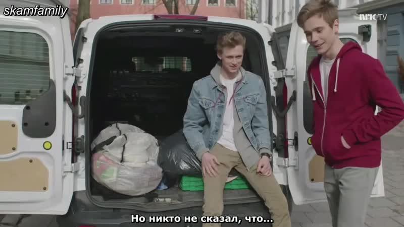 SKAM SEASON 4 BLOOPERS Блуперы. 4 сезон. (рус. суб) (720p)_1.mp4