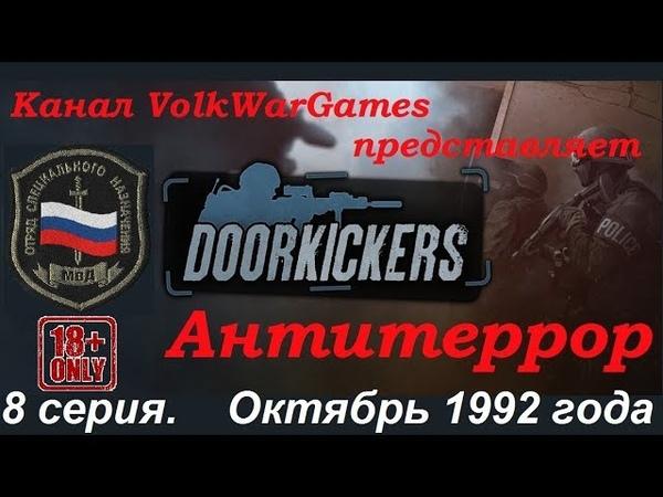 Door Kickers симулятор спецназа полиции прохождение 8 серия Октябрь 1992 года