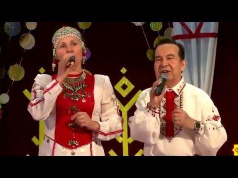 Поют Алефтина Соколова и Александр Иванов. Песня на чувашском