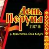 Во славу ПЕРУНА на Красотынке  - 2018